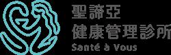 聖諦亞健康管理診所